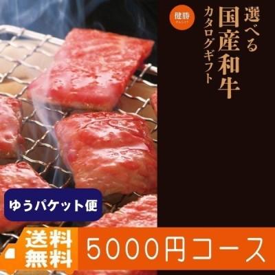 カタログギフト 肉 送料無料カタログギフト グルメ リンベル 選べる国産和牛 健勝 内祝い お祝い  |カタログギフト|(ゆうパケット便)