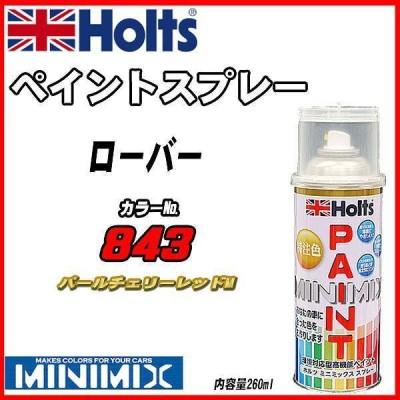 ペイントスプレー ローバー 843 パールチェリーレッドM Holts MINIMIX