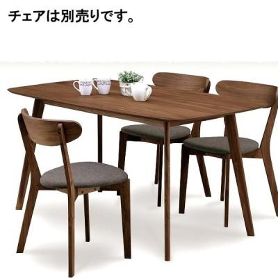 幅150cm 長方形 ダイニングテーブル テーブル ブラウン 茶色 ウォールナット 木製 北欧 カフェ 家具 インテリア 食卓 ダイニング ダイニングセット