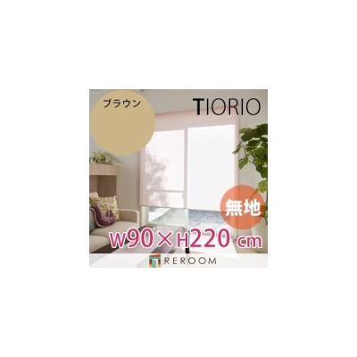 ロールスクリーン 規格品 タチカワ グループ 無地 幅90cm×高さ220cm TR138-H ブラウン TIORIO 国産 安心1年保証 取付簡単(REROOM)