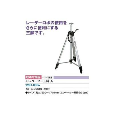 リフォーム用品 道具・工具 大工・作業工具 レーザー墨出し器:シンワ測定 エレベーター三脚A