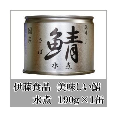 鯖缶 伊藤食品 美味しい鯖 水煮 190g 1缶