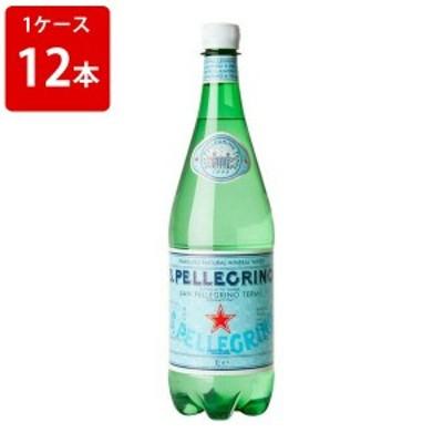 サンペレグリノ 炭酸入り ナチュラルミネラルウォーター 1000ml 瓶 (1ケース/12本入り)