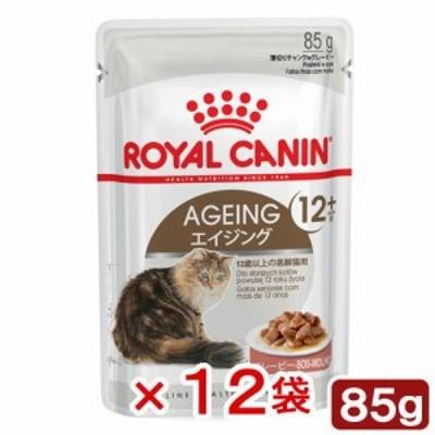 ロイヤルカナン 猫用 キャットフード 猫 エイジング 12+ 85g 12袋 9003579310151