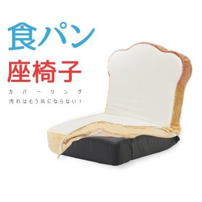 カバーリング パン座椅子