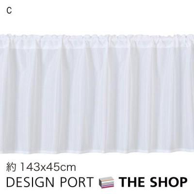 カフェカーテン ウォッシャブル 防炎 ミラー 遮熱 オフシェイド ミレオ 143X45cm 川島織物セルコン