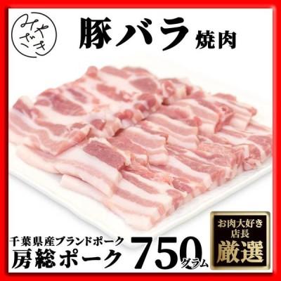 1008 豚バラ 焼肉 国産 房総ポーク 千葉 750g (250g x 3パック) 冷凍 バーベキュー ギフト 入学祝 母の日 内祝い