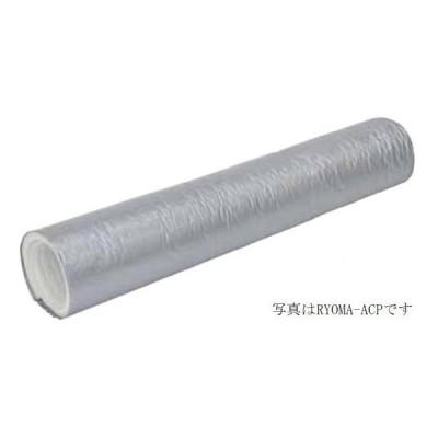 リョーマ RYOMA-ACP 10m Φ100