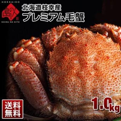 【2020年新物】北海道 枝幸産 プレミアム毛蟹 1.0kg前後 【送料無料】 かに カニ 蟹 毛ガニ