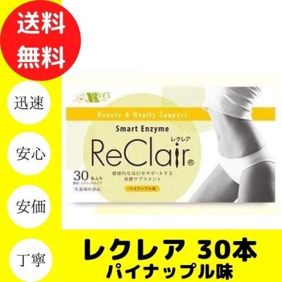 レクレア ファスティング 酵素 ダイエット 30包 1ヵ月分 パイナップル味 サプリメント