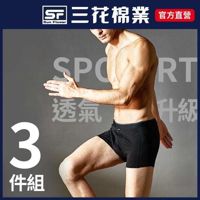 三花彈性貼身平口褲.四角褲.男內褲(3件組)