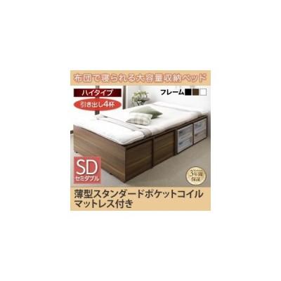 布団で寝られる大容量収納ベッド Semper センペール 薄型スタンダードポケットコイルマットレス付き 引出し4杯 ハイタイプ セミダブル[L][00]