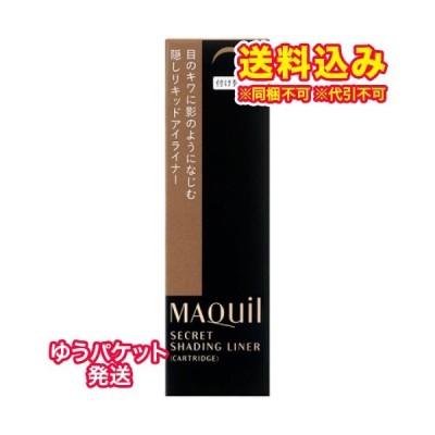 【ゆうパケット送料込み】資生堂 マキアージュ シークレットシェーディングライナー カートリッジ 0.4ml