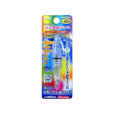 ルミカ(LUMICA) 水中集魚ライト 小 S型3‐マルチ(1灯)