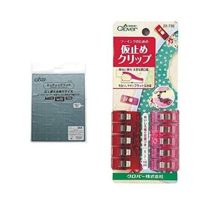 Clover カッティングマット 特大60 57-640 & 仮止めクリップ 22-736【セット買い】