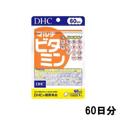 DHC マルチビタミン 60日分 60粒 [ ディーエイチシー / サプリメント / 健康食品 / サプリ ]- 定形外送料無料 -