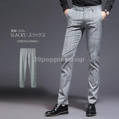 2021新品 スラックス メンズ ストレッチ テーパードパンツ ウォッシャブル 洗える 美脚 スリム きれいめ スーツパンツ ビジネスパンツ ボトムス 春夏