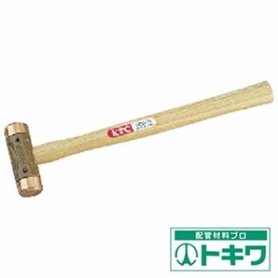 KTC 銅ハンマ UD2-10 ( 3957985 )