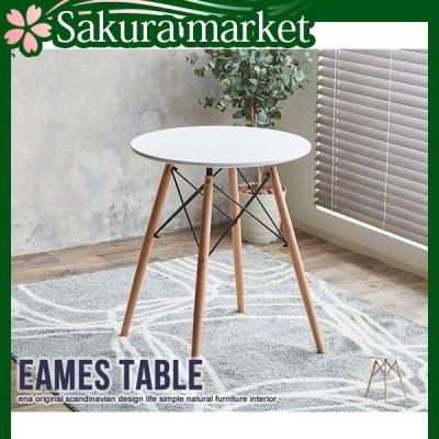 EAMES テーブル シンプル おしゃれ モダンテイスト 清潔感 カフェテーブル イーナ116001-WH  代引不可 同梱不可