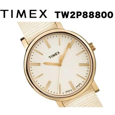 送料無料 TIMEX タイメックス 時計 メンズ 腕時計 Originals Tonal オリジナルトーン tw2p88800 クリーム プレゼント 人気 おすすめ アナログ