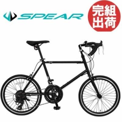 自転車 ミニベロ 自転車 完成品 完成車 組立 小径車 20インチ シマノ製 14段変速 SPEAR(スペア) SPMR-2014 マットブラック ホワイト マ