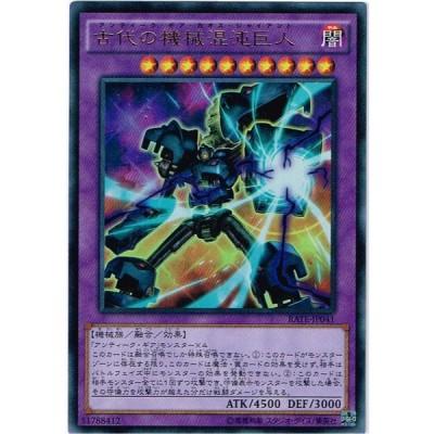 古代の機械混沌巨人 【UR】 RATE-JP041-UR