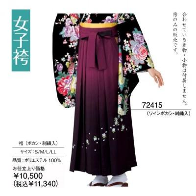 女子袴 (刺繍入り) ワインボカシ No.25477