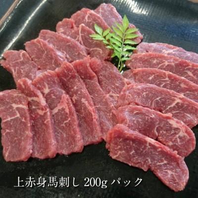 【冷凍】業務用 上赤身馬刺し AS1パック 食べ切り 200gパック 食品 肉 お試し 訳あり 卸 問屋 直送 2点以上は送料がお得です
