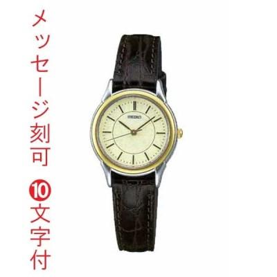 名入れ時計 刻印10文字つき セイコー 女性用 腕時計 SEIKO レディース スピリット SPIRIT STTC006 取り寄せ品