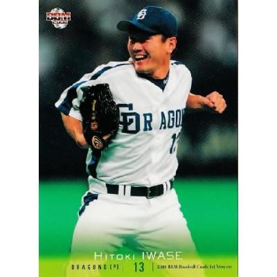 2008BBMベースボールカード 1st レギュラー 039 岩瀬仁紀 (中日ドラゴンズ)