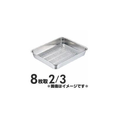 クローバー 水切バット 8枚取2/3