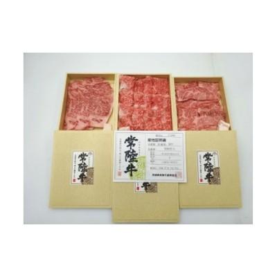 (79)2100g 常陸牛(サーロインステーキ 250g×3枚,すきやき・しゃぶしゃぶ用900g,焼肉用450g)