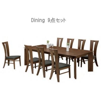 送料無料 ダイニング9点セット 240ダイニングテーブル 椅子8脚 食卓 (ミシュラン2)