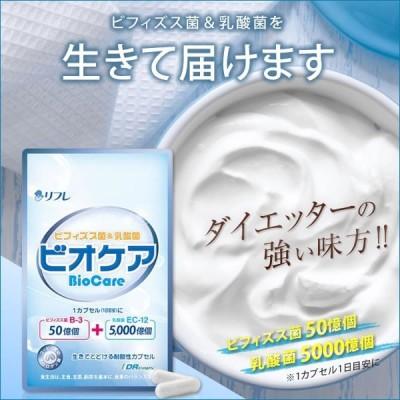 ビオケア 31粒 ダイエットサポート ビフィズス菌 乳酸菌EC-12 ダイエッターにお役立ち!らくらくスリム生活!耐酸性カプセルで生きたままとどけます!