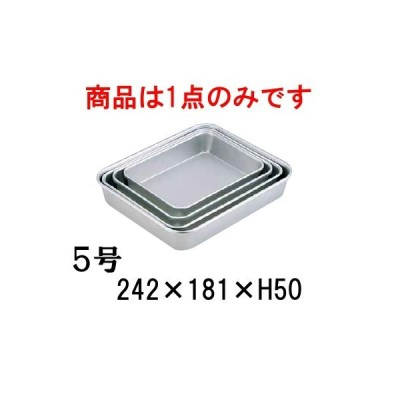 アルマイト 標準バット深型 5号(242×181×H50) 業務用バット 下ごしらえ 厨房 調理道具 (8-0134-0705)