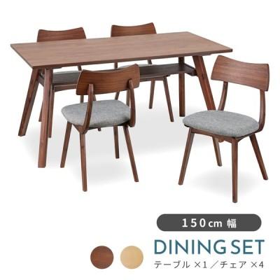 ダイニングテーブルセット 4人用 幅150cm 5点 北欧 おしゃれ ダイニングセット 木製