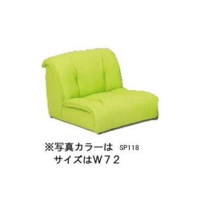 1人掛けソファ【国産 ローソファ コンパクト】 フランドル アームレスチェアW52(肘無し)