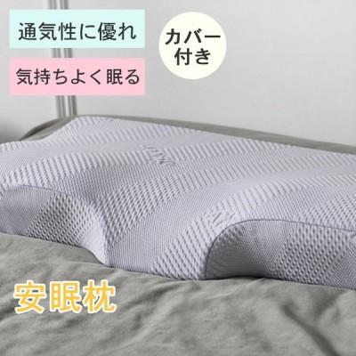 枕 頸椎サポート まくら プレミアム高反発枕  頭首肩しかっりフィット安眠枕   抗菌防ダニい 横向き 枕カバー付き