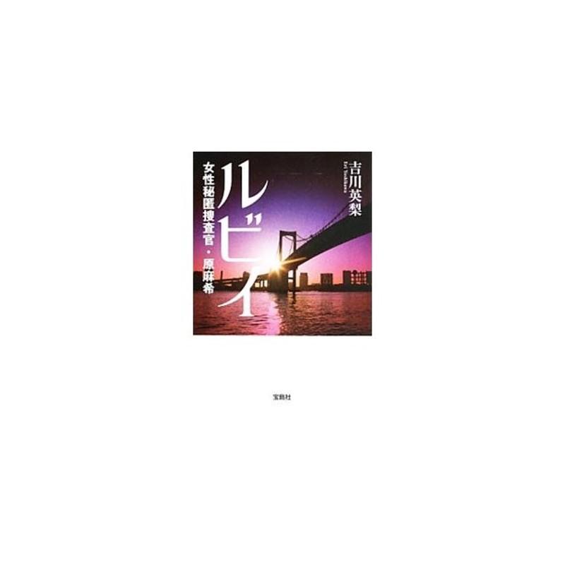 ルビイ 女性秘匿捜査官・原麻希(女性秘匿捜査官・原麻希シリーズ5 ...