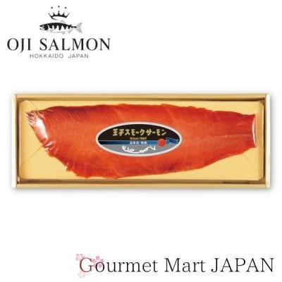 北海道 王子サーモン 秋鮭スモーク姿切り お取り寄せグルメ プレゼント ギフト