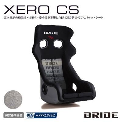 BRIDE ブリッド フルバケットシート XERO CS グラデーションロゴ FRP製シルバーシェル 個人宅配送不可 ※北海道・沖縄・離島は要確認