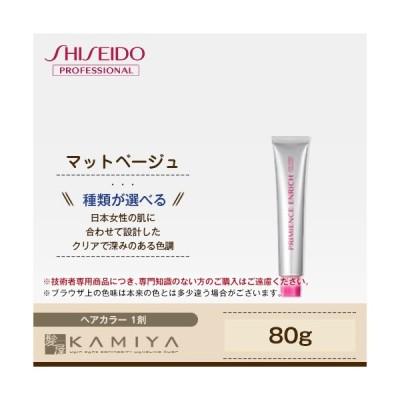 資生堂プロフェッショナル プリミエンス エンリッチ 第1剤 80g マットベージュ|shiseido MBe9 MBe8 MBe7 MBe6 MBe5 カラー剤 メール便対応4個まで