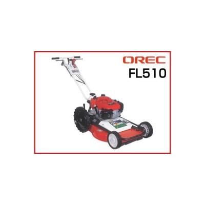 オーレック フレックスモアー FL510 (刈幅500mm) 芝・雑草刈機
