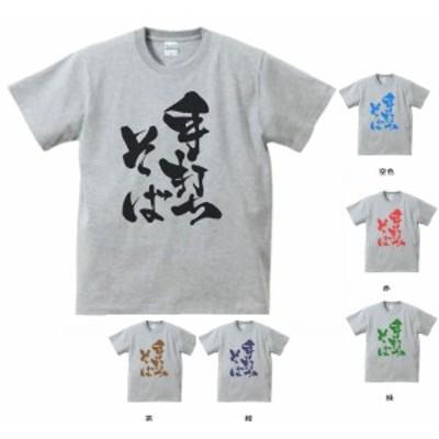 デザイン Tシャツ おもしろ 手打ちそば 文字 グレー