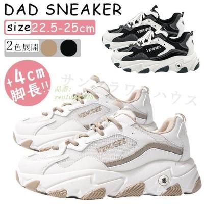 レディース 靴 厚底 スニーカー ダッドスニーカー 韓国 インヒール 疲れにくい ボリュームソール 美脚 脚長効果 滑らない 学生 スポーツ 歩きやすい