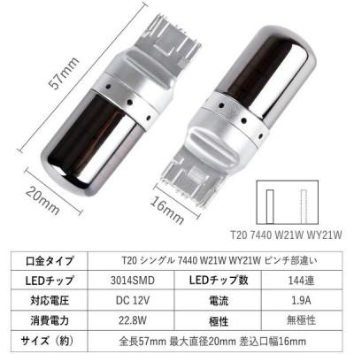 Futwod ウインカー T20 LED シングル ステルスバルブ ハイフラ防止 抵抗内蔵 アンバー 7440 W21W WY21W ピンチ