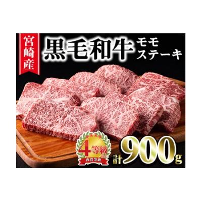 宮崎県産黒毛和牛4等級以上モモステーキ9枚(計900g)&粗挽きウインナー180gセット<合計1kg以上>