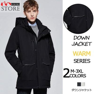 ロングダウンジャケット ダウンジャケット メンズ 冬用 ダウンコート アウター フード付き 厚手 防風防寒 無地 おしゃれ