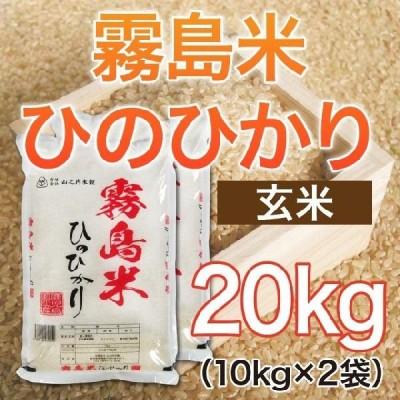 令和2年産 霧島米ヒノヒカリ 玄米 20kg(10kg×2袋)  送料無料(一部地域を除く)
