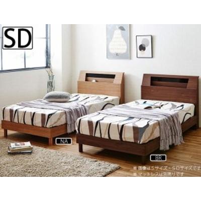 セミダブルベッド 木製ベッド 宮付き セミダブル 北欧 ベッドフレームのみ シンプル LEDライト コンセント付き